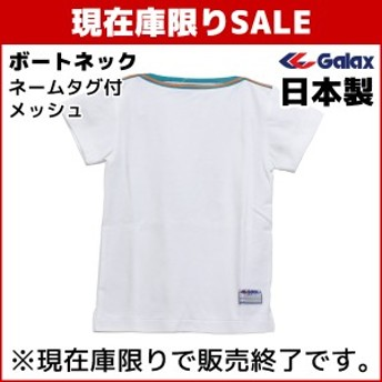 数量限定SALE 訳あり処分品 小学体操服半袖シャツ トレーニングウェア ホワイト×Eグリーン メッシュボートネックシャツ サイズ100 130 S