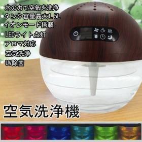 空気清浄機 空気クリーン 加湿 LEDライト UV搭載 ボール型 インテリア WOOD アロマ空気清浄機 加湿