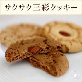 サクサク三彩クッキー3種詰め合わせ/アーモンド・ごま・コーヒー各1枚入りボックス /ギフト