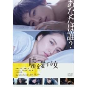Movie/嘘を愛する女 Dvd通常版