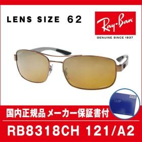 レイバン サングラス RAYBAN rb8318ch 121/a2 62 TECH テック 偏光レンズ クロマンス