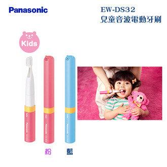 Panasonic 國際牌 EW-DS32 兒童音波電動牙刷 溫和音波振動/操作容易