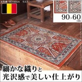 玄関マット 室内 屋内用 ベルギー製ウィルトン織り 90x60cm エントランスラグ