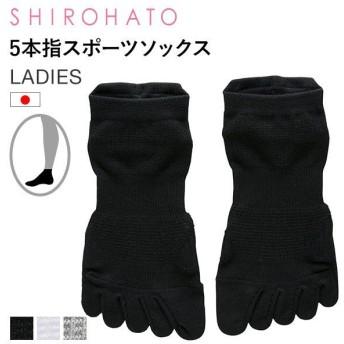 【メール便(10)】 (シロハト)SHIROHATO 五本指 スニーカー丈 スポーツソックス 無地 日本製
