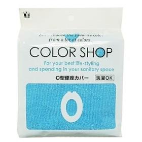 O型便座カバー ブルー 青 カラーショップ