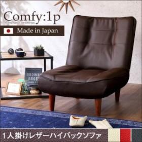 ハイバックソファー 1人掛け リクライニングローソファ PVCレザー 日本製