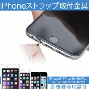 iPhoneX/iPhone8/iPhone8Plus/iPhone7/iPhone7plus/iPhone6/iPhone6sPlus/iPhoneSE アイフォンSE iPhone5 アイフォン5 ストラップ金具