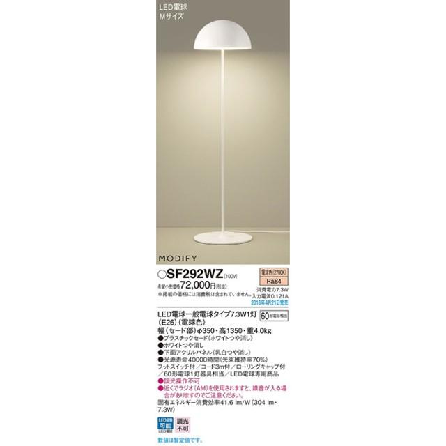 ●Panasonic 照明器具 LEDフロアスタンド 電球色 フットスイッチ付 MODIFY パネル付型 白熱電球60形1灯器具相当 SF292WZ