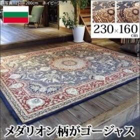 ラグマット ブルガリア製ウィルトン織り 北欧ラグ 230x160cm