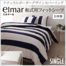 単品 単品 ナチュラルボーダーデザインカバーリング エルマール用 和式用フィットシーツ (幅サイズ シングル)(カラー ホワイト) 白