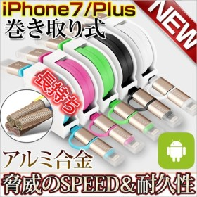 iPhone7/plus 巻き取り式 充電ケーブル アップル社製品対応 アンドロイド micro usb/iphone6s/plus/ipad iOS 10.1.1対応 8pin micro usb