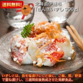 北海道産 キンキのいずし300g