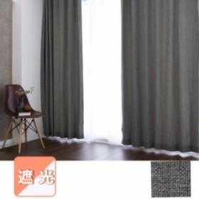 モダン遮光カーテン(2枚入)【幅100×丈110,135,150,178,185,200,230cm】
