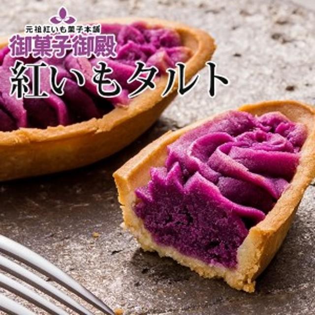 御菓子御殿 紅いもタルト(6個入り)[食べ物>スイーツ・ジャム>紅芋タルト]