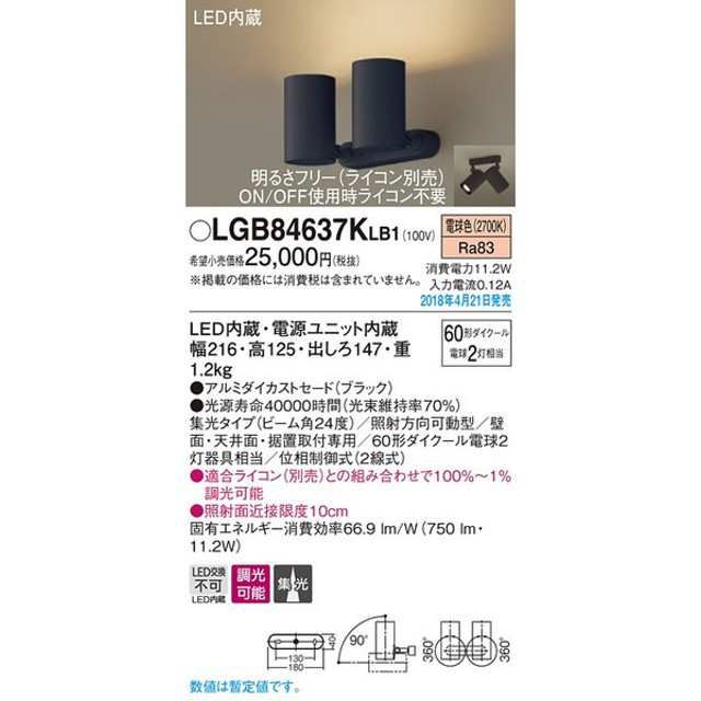 Panasonic 照明器具 LEDスポットライト 電球色 アルミダイカストセードタイプ ビーム角24度 集光タイプ 調光 110Vダイクール電球60形2灯器具相当 LGB84637KLB1
