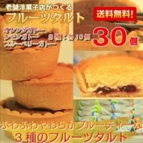フルーツ タルトケーキ どっさり 30個