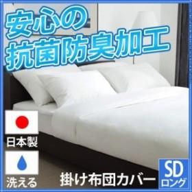 掛け布団カバー セミダブル リッチホワイト寝具 ふとんカバー ロングサイズ 無地