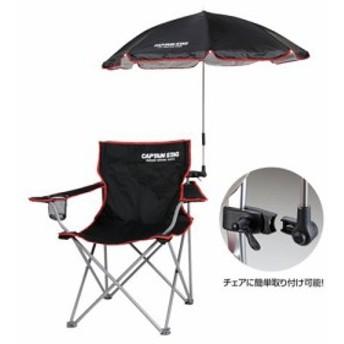 アウトドアチェア用パラソル レジャーチェア用日傘 ブラック ビーチ キャンプ用品