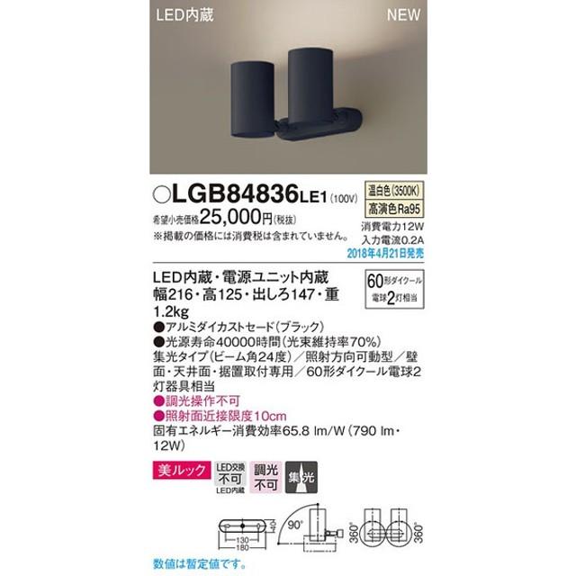 Panasonic 照明器具 LEDスポットライト 温白色 美ルック 直付タイプ 2灯 ビーム角24度 集光タイプ 110Vダイクール電球60形2灯器具相当 LGB84836LE1