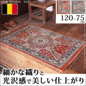 玄関マット 室内 屋内用 ベルギー製ウィルトン織り 120x75cm エントランスラグ
