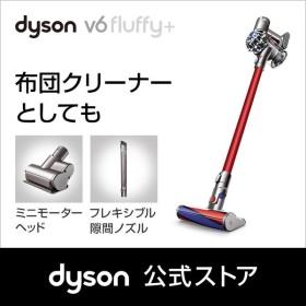 【布団クリーナーとしても】ダイソン Dyson V6 Fluffy+ サイクロン式 コードレス掃除機 dyson DC74MHPLS
