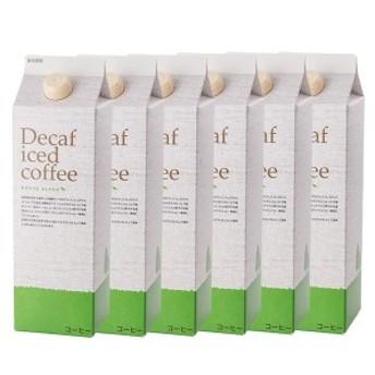 デカフェ アイスコーヒーハウスブレンド1,000ml 無糖 ×6本 カフェインレスコーヒー