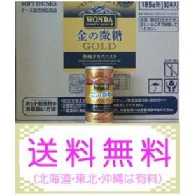 送料無料  アサヒ ワンダ  金の微糖 185g  1ケース (北海道、沖縄、東北地方は 有料)