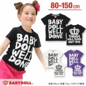 b06f93599259f SALE 50%OFF アウトレット 吸水速乾 親子ペア メッセージ Tシャツ ベビーサイズ キッズ