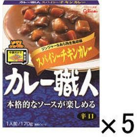 グリコ カレー職人 スパイシーチキンカレー辛口 1セット(5食入)
