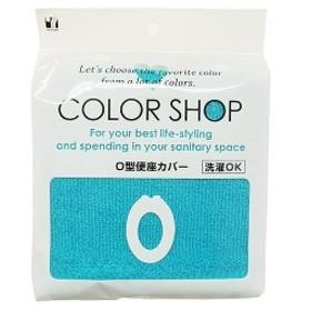 O型便座カバー ターコイズ 青 カラーショップ