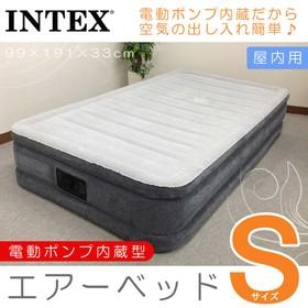 【送料無料】INTEX ベッド 電動エアーベッド シングル ダブル 高反発 マットレス インテックス 送料無料 エアベッド 高さ33cm 極厚 日本語説明書 90日間保