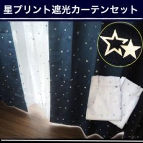 星柄箔プリント1級遮光カーテン&星柄箔プリントレースカーテン4枚セット【幅100×丈110,135,150,178,185,200,230cm】