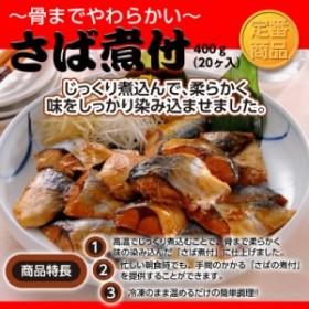 さば煮付 400g(20ヶ入) 【煮魚】【鯖 サバ】レンジ調理OK 簡単調理 訳あり お弁当 業務用 お試し