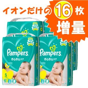 パンパース大容量セット テープ Sサイズ 344枚(82枚x4+イオン限定16枚増量)