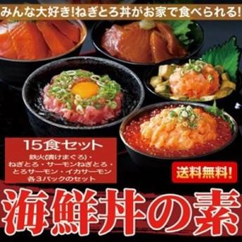 海鮮丼 詰め合わせ どっさり色々詰合せ 15食