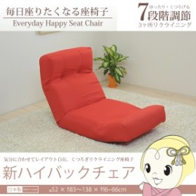 【メーカー直送】JKプラン 新ハイバックチェア ZSY-NHBCK-RD