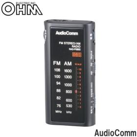 オーム電機 OHM AudioComm FMステレオ/AM ライターサイズラジオ ブラック RAD-P088S-K