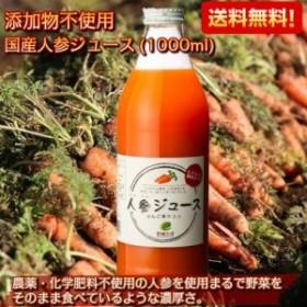 人参ジュース にんじん 野菜ジュース ドリンク 飲料 1L 無添加 国産 1000ml