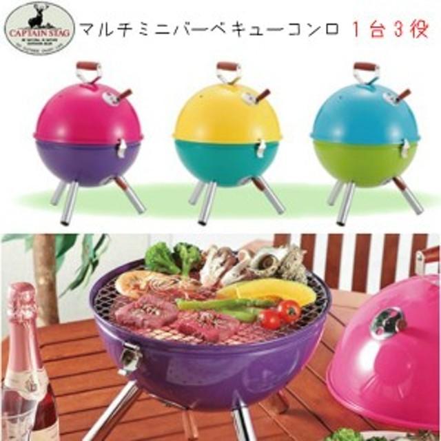 バーベキューコンロ バケットタイプ 蒸し焼き 燻製 スモーカー ピンク×パープル