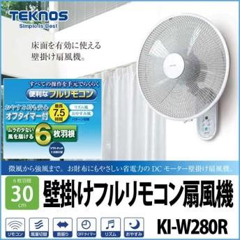 扇風機 壁掛け 30cm リモコン付き タイマー付き サーキュレーター リビング おしゃれ 首振り 静音 6枚羽根 TEKNOS テクノス ホワイト KI-W280R