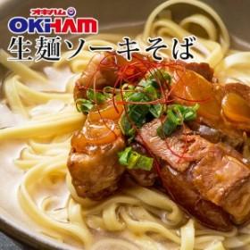 【送料無料】沖縄美味御膳 ソーキそば (2食入)