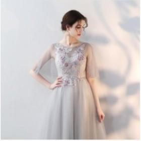 オシャレレディースドレスパーティードレスレースAライン発表会ドレス上品ベルスリーブ刺繍七分袖披露宴ドレスお呼ばれロングドレス