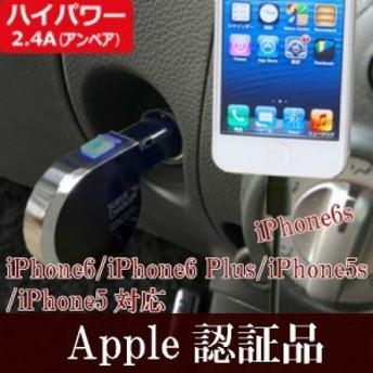 車載用iphone充電器 mfi認証 DC充電器 巻き取り式 80cm/2.4A lightning アイフォン