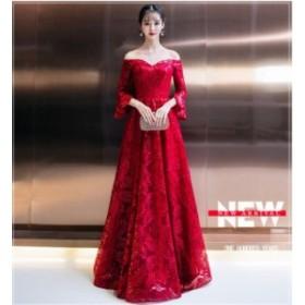 オフショルダー ウエディングドレス 花嫁ドレス  二次会ロングドレス 気質 結婚式 披露宴 パーティードレス