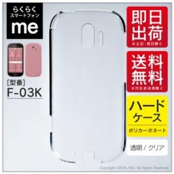 らくらくスマートフォン me F-03K/docomo用 スマホケース 無地ケース (ハードケースクリア)