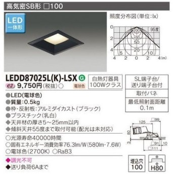 東芝 LEDD87025L(K)-LSX LEDダウンライト (LEDD87025L(K)LSX)
