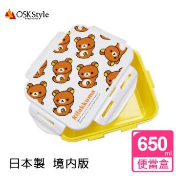 【Rilakkuma】日本OSK 懶懶熊便當盒 保鮮餐盒 辦公旅行通用 650ML(日本境內版)