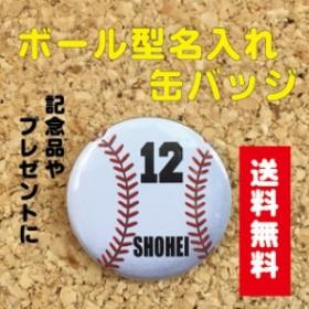 缶バッジ 名入れ 名前 オリジナル 野球 ベース ボール かわいい 子ども プチギフト プレゼント 記念品 卒業 部活 送料無料 ポイント消化