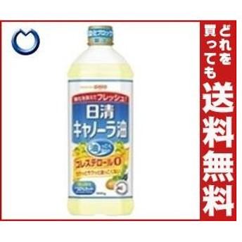 送料無料 日清オイリオ 日清キャノーラ油 1000g×8本入