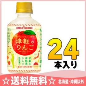 ポッカサッポロ 津軽のりんご 280ml ペットボトル 24本入